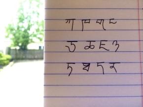 Dechie's Tibetan Alphabet